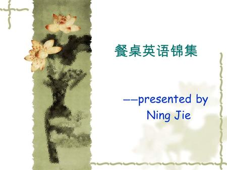 餐桌英语锦集 —— presented by Ning Jie. Several Aspects  All kinds of tableware All kinds of tableware  Names of dishes Names of dishes  Ordering dishes Ordering.