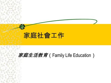 家庭生活教育(Family Life Education)