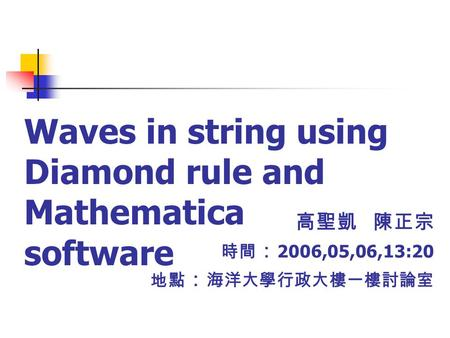 Waves in string using Diamond rule and Mathematica software