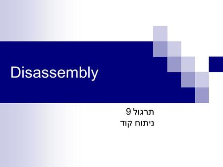 Disassembly תרגול 9 ניתוח קוד. How to - Disassembly of code Compilation of code:  gcc code.c  We get the file: a.out Disassembly:  objdump -d a.out.