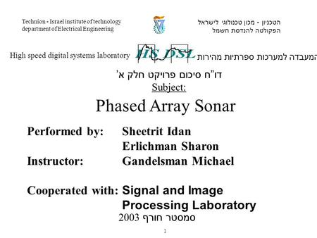 Performed by: Sheetrit Idan Erlichman Sharon Instructor: Gandelsman Michael Cooperated with: Signal and Image Processing Laboratory המעבדה למערכות ספרתיות.