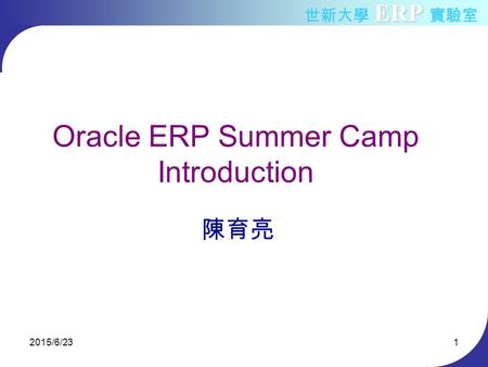 Oracle ERP Summer Camp Introduction