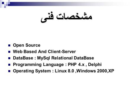 مشخصات فنی Open Source Web Based And Client-Server DataBase : MySql Relational DataBase Programming Language : PHP 4.x, Delphi Operating System : Linux.