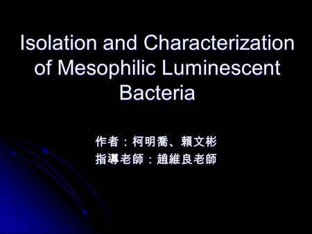 Isolation and Characterization of Mesophilic Luminescent Bacteria