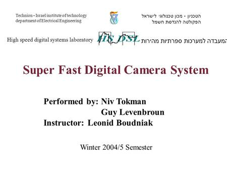 Performed by: Niv Tokman Guy Levenbroun Instructor: Leonid Boudniak המעבדה למערכות ספרתיות מהירות High speed digital systems laboratory הטכניון - מכון.