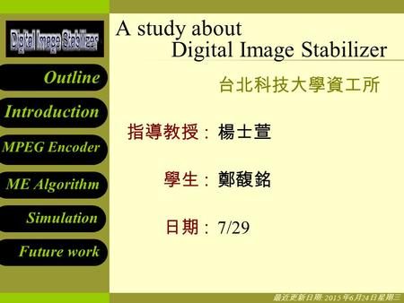 A study about Digital Image Stabilizer