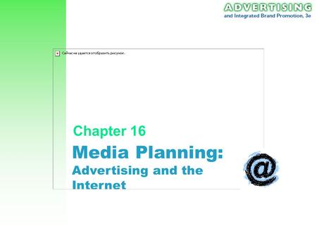 Media Planning: Advertising and the Internet Chapter 16.