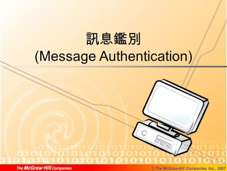 © The McGraw-Hill Companies, Inc., 2007 訊息鑑別 (Message Authentication)