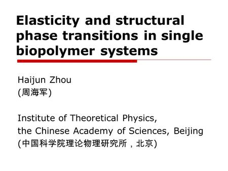 Elasticity and structural phase transitions in single biopolymer systems Haijun Zhou ( 周海军 ) Institute of Theoretical Physics, the Chinese Academy of Sciences,