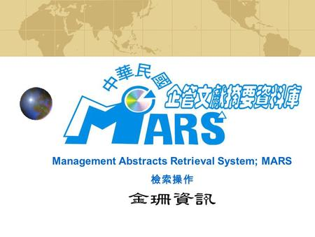 Management Abstracts Retrieval System; MARS 檢索操作.