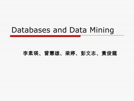 Databases and Data Mining