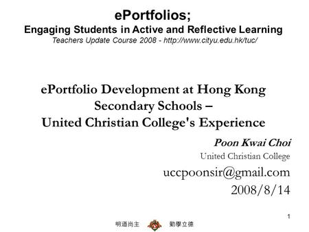 明道尚主 勤學立德 1 ePortfolios; Engaging Students in Active and Reflective Learning Teachers Update Course 2008 -  ePortfolio Development.