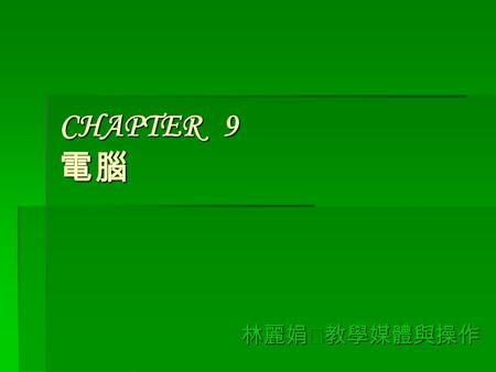 CHAPTER 9 電腦 林麗娟‧教學媒體與操作. The Role of Computer for Learning  區別電腦輔助教學 (Computer –Assisted Instruction, CAI) 與電腦管理教學 (Computer – Managed Instruction,