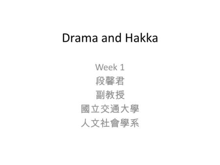 Drama and Hakka Week 1 段馨君 副教授 國立交通大學 人文社會學系. Hamlet, recounts how Prince Hamlet exacts revenge on his uncle Claudius for murdering the old King Hamlet.