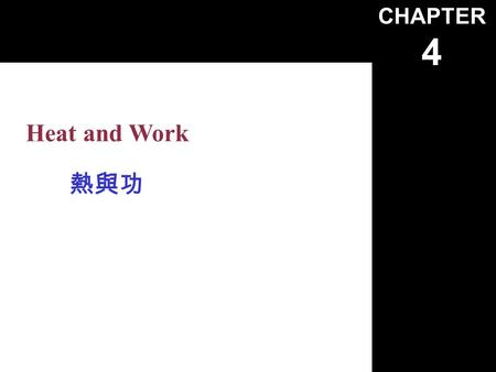 CHAPTER 4 Heat and Work 熱與功. 2.1 Introduction  Energy cannot be created or destroyed; it can only change forms (the first law)  Energy has quality as.
