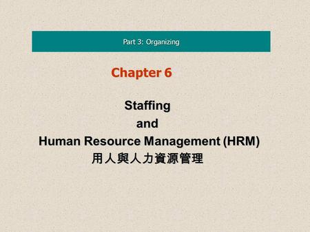 Staffing <strong>and</strong> Human Resource Management (<strong>HRM</strong>) 用人與人力資源管理