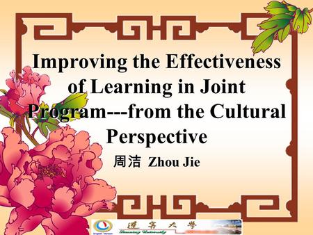 Improving the Effectiveness of Learning in Joint Program---from the Cultural Perspective 周洁 Zhou Jie.