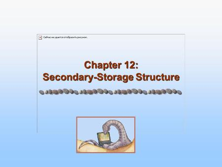 Chapter 12: Secondary-Storage Structure. 12.2 Silberschatz, Galvin and Gagne ©2005 Operating System Principles 12.1 Overview of Mass Storage Structure.