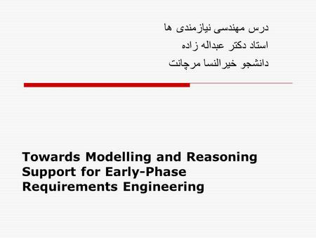 Towards Modelling and Reasoning Support for Early-Phase Requirements Engineering درس مهندسی نیازمندی ها استاد دکتر عبداله زاده دانشجو خیرالنسا مرچانت.