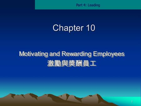 <strong>Motivating</strong> and Rewarding Employees 激勵與獎酬員工