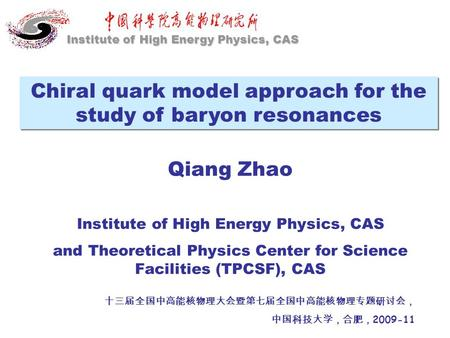 Qiang Zhao Institute of High Energy Physics, CAS and Theoretical Physics Center for Science Facilities (TPCSF), CAS Chiral quark model approach for the.