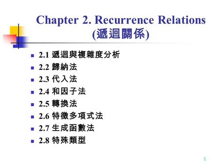 Chapter 2. Recurrence Relations (遞迴關係)