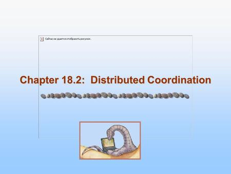 Chapter 18.2: Distributed Coordination. 18.2 Silberschatz, Galvin and Gagne ©2005 Operating System Concepts Chapter 18 Distributed Coordination Chapter.