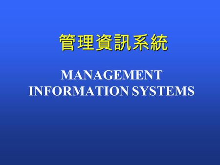 MANAGEMENT INFORMATION SYSTEMS 管理資訊系統. 企業的五大資源 人力 (Personnel) 人力 (Personnel) 資料 (Material) 資料 (Material) 機器設備 (Machines) 機器設備 (Machines) 金錢 (Money) 金錢.