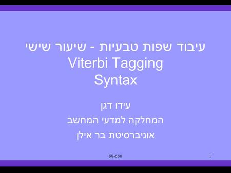 Syllabus Text Books Classes Reading Material Assignments Grades Links Forum Text Books 88-6801 עיבוד שפות טבעיות - שיעור שישי Viterbi Tagging Syntax עידו.