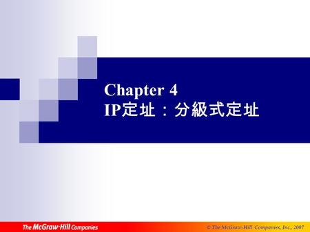 © The McGraw-Hill Companies, Inc., 2006© The McGraw-Hill Companies, Inc., 2007 Chapter 4 IP 定址:分級式定址.