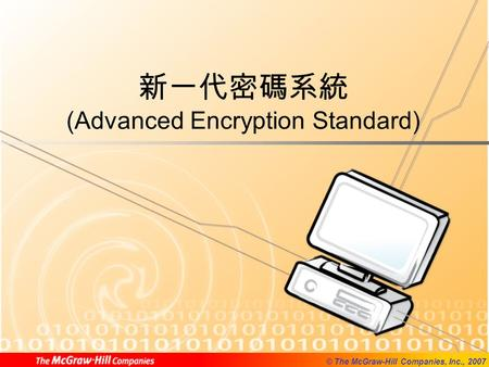 © The McGraw-Hill Companies, Inc., 2007 新一代密碼系統 (Advanced Encryption Standard)
