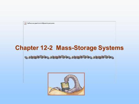 Chapter 12-2 Mass-Storage Systems. 12.2 Silberschatz, Galvin and Gagne ©2005 Operating System Concepts Chapter 12-2: Mass-Storage Systems Overview of.