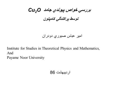 Institute for Studies in Theoretical Physics and Mathematics, And Payame Noor University Cu 2 O بررسي خواص پيوندي جامد توسط پراكندگي كامپتون امير عباس.