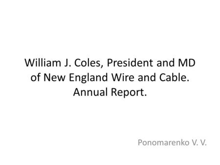 William J. Coles, President and MD of New England Wire and Cable. Annual Report. Ponomarenko V. V.