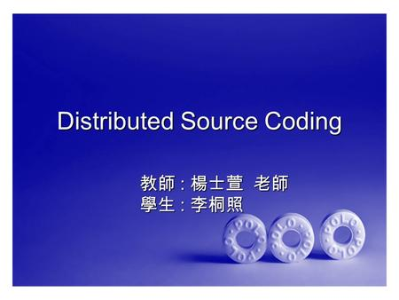 Distributed Source Coding 教師 : 楊士萱 老師 學生 : 李桐照. Talk OutLine Introduction of DSCIntroduction of DSC Introduction of SWCQIntroduction of SWCQ ConclusionConclusion.