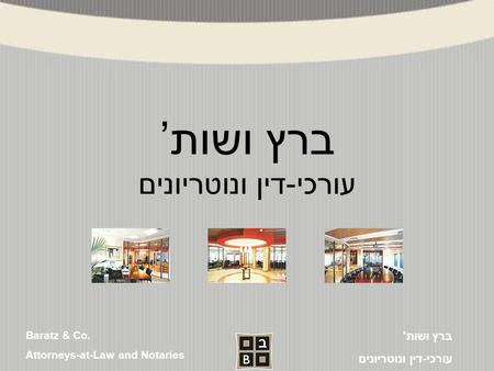 Baratz & Co. Attorneys-at-Law and Notaries ברץ ושות' עורכי-דין ונוטריונים ברץ ושות' עורכי-דין ונוטריונים.