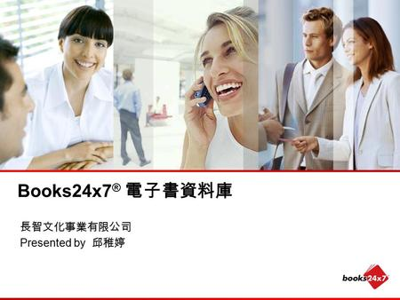 Books24x7 ® 電子書資料庫 長智文化事業有限公司 Presented by 邱稚婷. Overview and Access Instructions Books24x7 provides complete access to: –The full text of 23,000+ leading.
