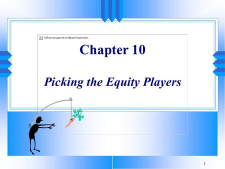 1 Chapter 10 Picking the Equity Players. 2 You buy a stock, and when it goes up, you sell it. If it doesn't go up, don't buy it. - Will Rogers.