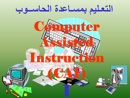 cai computer assisted instruction