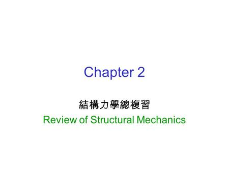 Chapter 2 結構力學總複習 Review of Structural Mechanics.