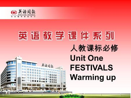 人教课标必修 Unit One FESTIVALS Warming up Festivals are meant to celebrate important events.