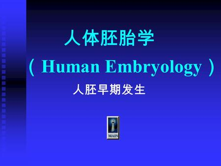 人体胚胎学 ( Human Embryology ) 人胚早期发生. 第二节 人胚早期发生 (early development of human embryo) 一、卵裂、胚泡形成与植入(第 1 周) cleavage, blastocyst formation and cleavageblastocyst.