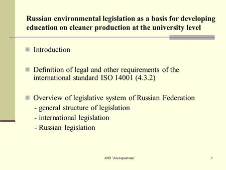 АНО Альтернатива1 Russian environmental legislation as a basis for developing education on cleaner production at the university level Introduction Definition.