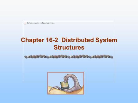 Chapter 16-2 Distributed System Structures. 17.2 Silberschatz, Galvin and Gagne ©2005 Operating System Concepts Chapter 16 Distributed System Structures.
