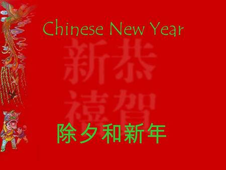 Chinese New Year 除夕和新年 History of Chinese New Year ? 2600 BC Legends.