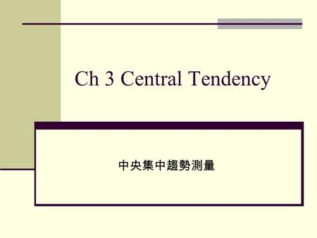 Ch 3 Central Tendency 中央集中趨勢測量.