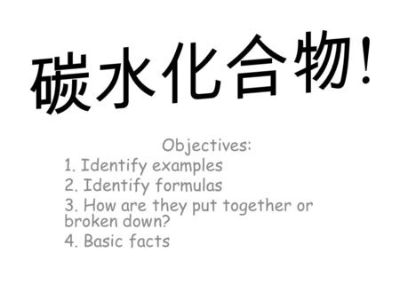 Objectives: 1. Identify examples 2. Identify formulas 3. How are they put together or broken down? 4. Basic facts.