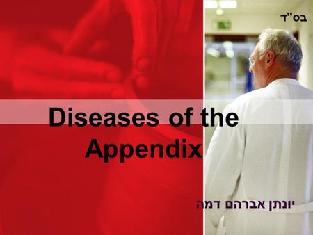 Diseases of the Appendix יונתן אברהם דמה בסד. Appendicitis > Disease of the young > Incidence > Rare in very young children and elderly > Overall mortality.