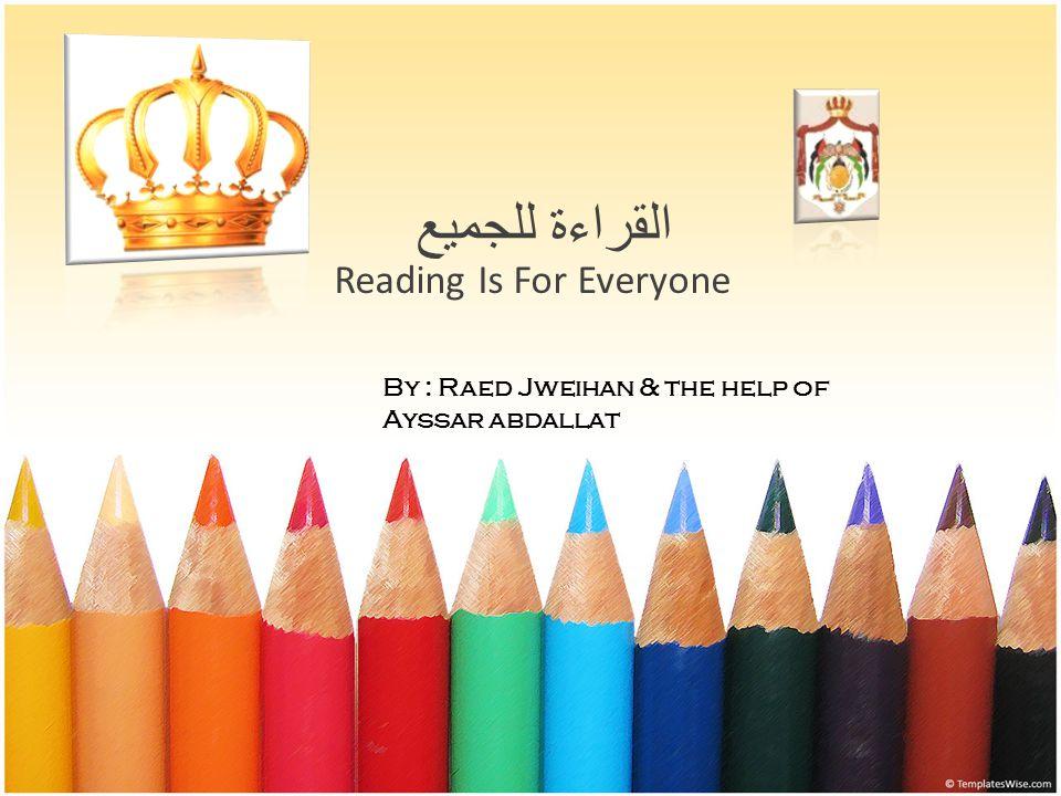 القراءة للجميع Reading Is For Everyone By : Raed Jweihan & the help of Ayssar abdallat