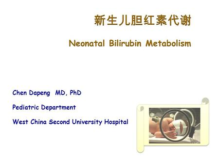 Chen Dapeng MD, PhD Pediatric Department West China Second University Hospital.